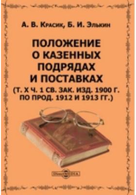 Положение о казенных подрядах и поставках (т. X ч. 1 Св. зак. изд. 1900 г. по прод. 1912 и 1913 гг.)