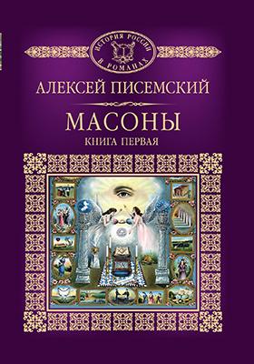 Т. 59. Масоны : роман в пяти частях, Ч. 1-3