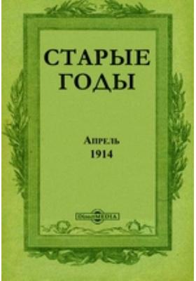 Старые годы : Ежемесячник, для любителей искусства и старины. Апрель. 1914: газета. 1914. Апрель