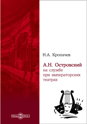 А. Н. Островский на службе при императорских театрах