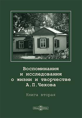 Воспоминания и исследования о жизни и творчестве А. П. Чехова. Кн. 2