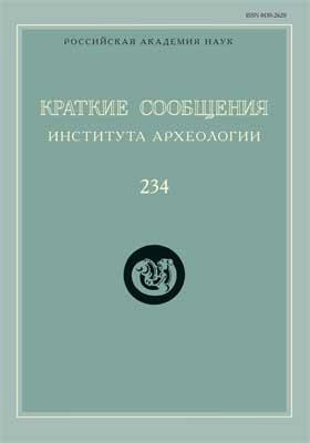 Краткие сообщения Института археологии: газета. 2014. Вып. 234