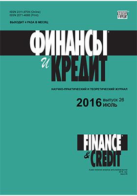 Финансы и кредит = Finance & credit: журнал. 2016. № 26(698)