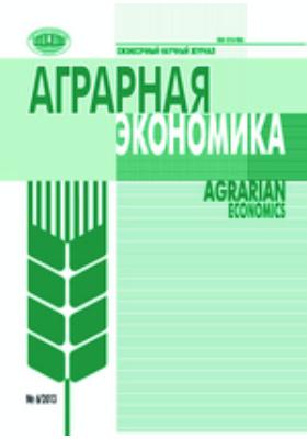 Аграрная экономика. 2013. № 6