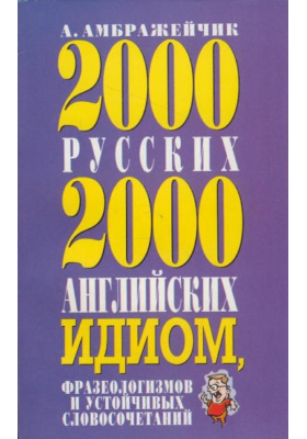 2000 русских и 2000 английских идиом, фразеологизмов и устойчивых словосочетаний : 4-е издание