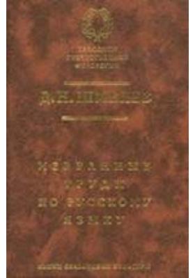 Избранные труды по русскому языку: научно-популярное издание