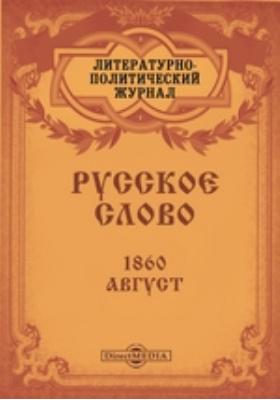 Русское слово: журнал. 1860. Август