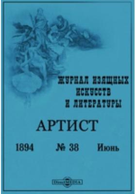 Артист. Журнал изящных искусств и литературы год: журнал. 1894. № 38, Июнь