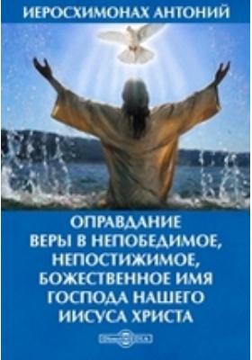 Оправдание веры в непобедимое, непостижимое, божественное имя Господа нашего Иисуса Христа