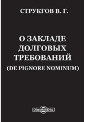 О закладе долговых требований (De pignore nominum)