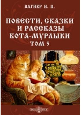 Повести, сказки и рассказы Кота-Мурлыки. Т. 5