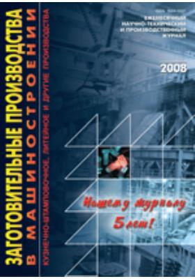 Заготовительные производства в машиностроении. 2008. № 1-12