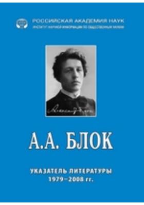 А.А. Блок: Указатель литературы 1979-2008 гг