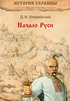 Начало Руси: монография