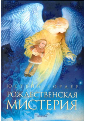 Рождественская мистерия = Julemysteriet : Повесть-сказка