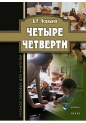 Четыре четверти : учебное пособие для учителей