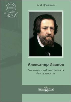 Александр Иванов. Его жизнь и художественная деятельность : биографический очерк: публицистика