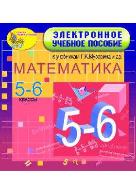 Электронное учебное пособие к учебникам математики для 5-6 классов Г. К. Муравина и др.