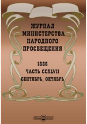 Журнал Министерства Народного Просвещения: журнал. 1886. Сентябрь-октябрь, Ч. 247