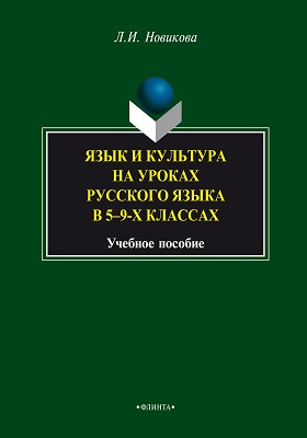Язык и культура на уроках русского языка в 5–9-х классах: учебное пособие