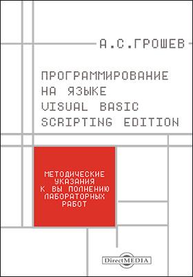 Программирование на языке Visual Basic Scripting Edition : методически...