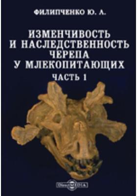Изменчивость и наследственность черепа у млекопитающих, Ч. 1