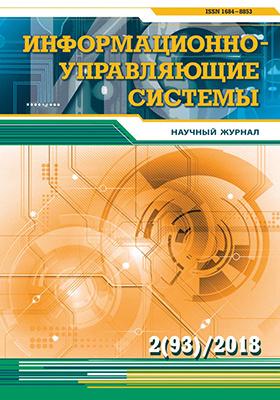 Информационно-управляющие системы: научный журнал. 2018. № 2(93)