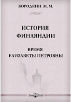 История Финляндии (2). Время Елизаветы Петровны: монография