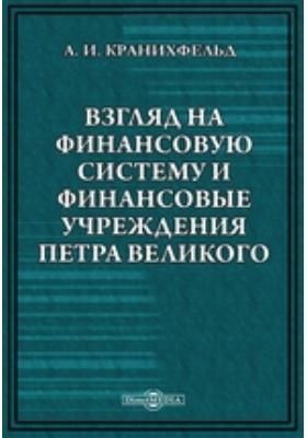 Взгляд на финансовую систему и финансовые учреждения Петра Великого