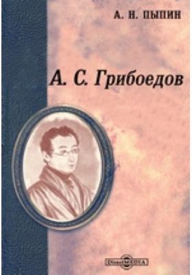А. С. Грибоедов: документально-художественная литература