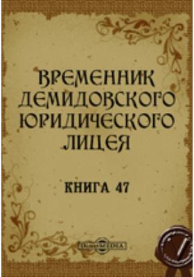 Временник Демидовского юридического лицея. 1888. Книга 47