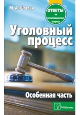 Уголовный процесс : Особенная часть. Ответы на экзаменационные вопросы: пособие