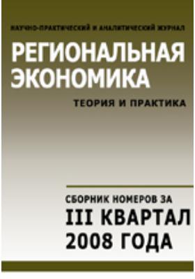 Региональная экономика = Regional economics : теория и практика: научно-практический и аналитический журнал. 2008. № 19/27