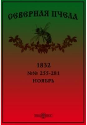 Северная пчела. 1832. №№ 255-281, Ноябрь