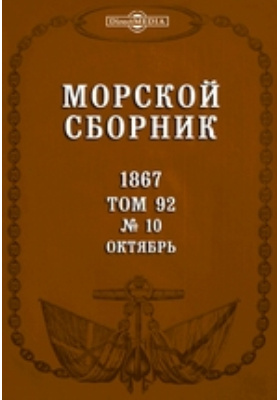 Морской сборник: журнал. 1867. Т. 92, № 10, Октябрь