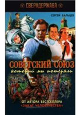 Советский Союз, который мы потеряли: научно-популярное издание