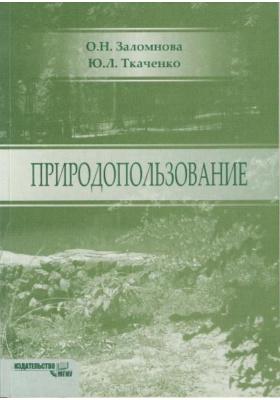Природопользование : Учебное пособие. 2-е издание