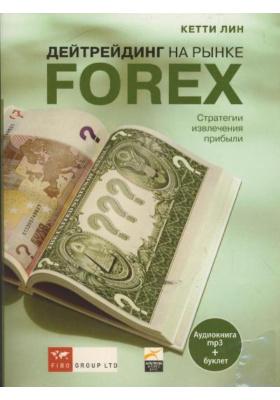 Дейтрейдинг на рынке Forex. Стратегии извлечения прибыли : Аудиокнига mp3 + буклет