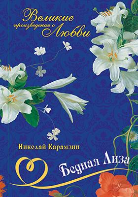 Т. 1. Бедная Лиза : повести и стихотворения: литературно-художественное издание