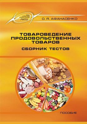 Товароведение продовольственных товаров : cборник тестов: пособие