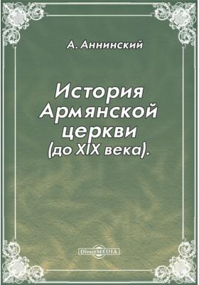 История Армянской церкви (до XIX века)