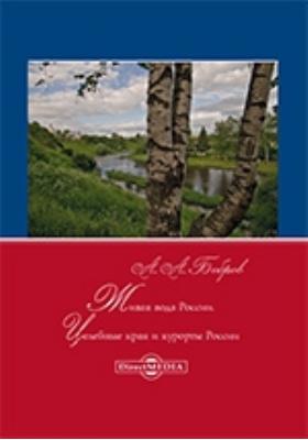 Живая вода России : целебные края и курорты России: сборник очерков