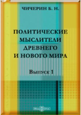 Политические мыслители древнего и нового мира. Вып. 1