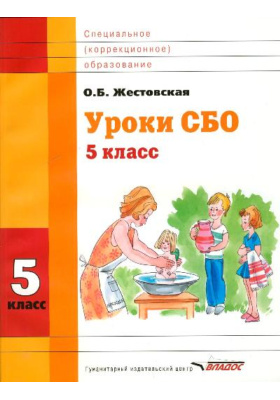 Уроки СБО. 5 класс : Учебное пособие для 5 класса специальных (коррекционных) учебных заведений