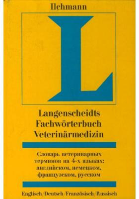 Словарь ветеринарных терминов на 4-х языках: английском, немецком, французском, русском = Langenscheidts Fachworterbuch Veterinarmedizin: Englisch-Deutsch-Franzosisch-Russisch