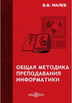Общая методика преподавания информатики: учебное пособие