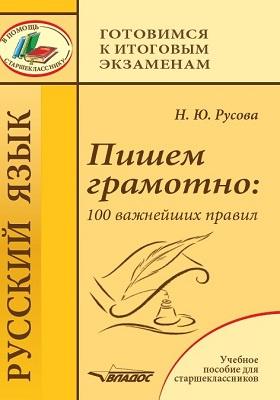 Пишем грамотно : 100 важнейших правил: учебное пособие