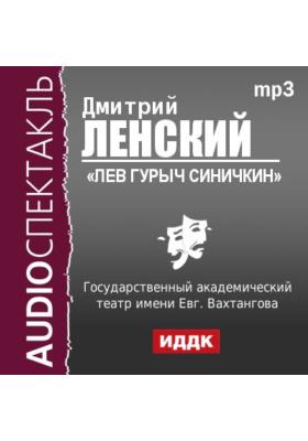 Лев Гурыч Синичкин или Провинциальная дебютантка
