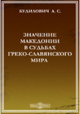 Значение Македонии в судьбах греко-славянского мира