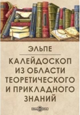 Калейдоскоп из области теоретического и прикладного знаний